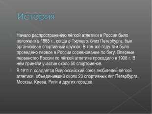 Начало распространению лёгкой атлетики в России было положено в 1888 г., когд