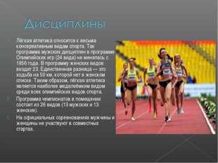 Лёгкая атлетика относится к весьма консервативным видам спорта. Так программа