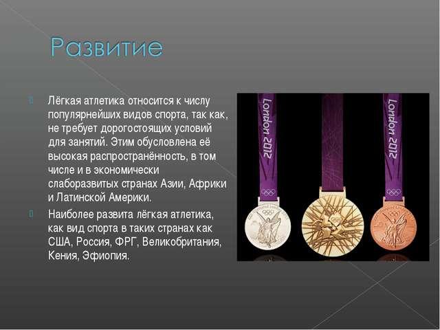 Лёгкая атлетика относится к числу популярнейших видов спорта, так как, не тре...
