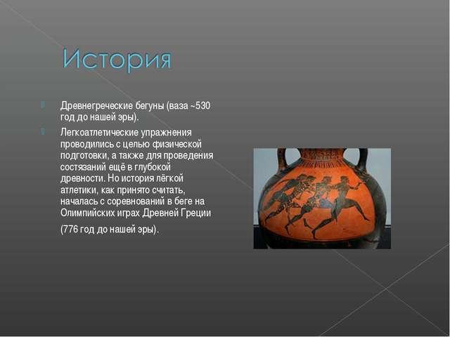 Древнегреческие бегуны (ваза ~530 год до нашей эры). Легкоатлетические упражн...