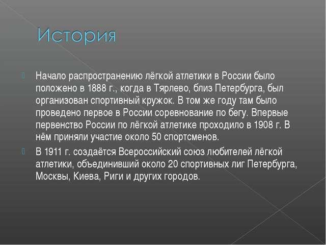 Начало распространению лёгкой атлетики в России было положено в 1888 г., когд...