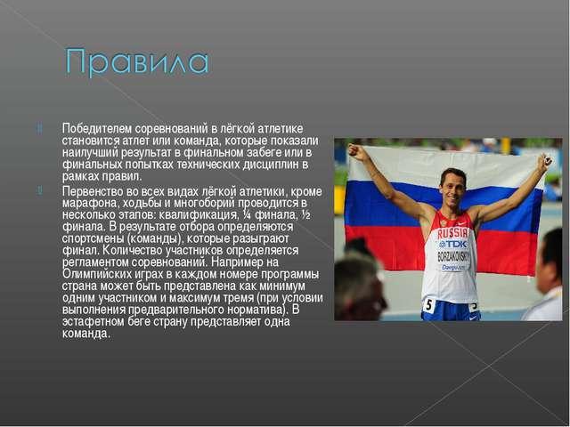 Победителем соревнований в лёгкой атлетике становится атлет или команда, кото...
