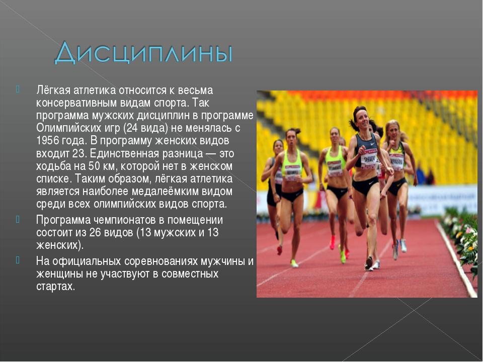 Лёгкая атлетика относится к весьма консервативным видам спорта. Так программа...
