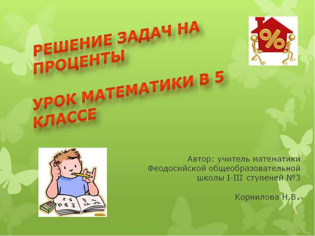 Решение задач на проценты урок математики в 5 классе