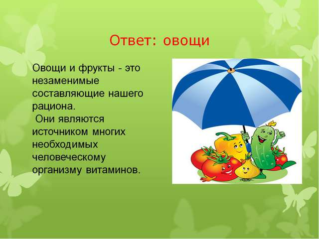 Ответ: овощи