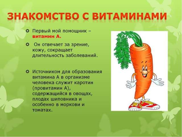 Знакомство с витаминами