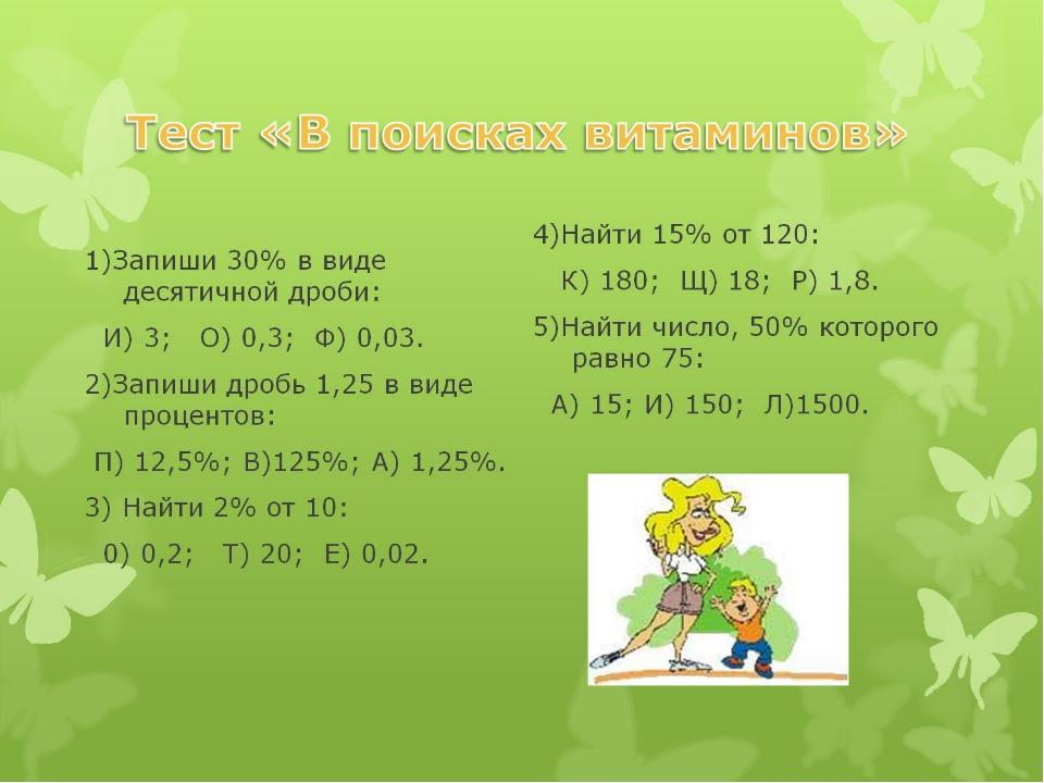 Тест «В поисках витаминов»