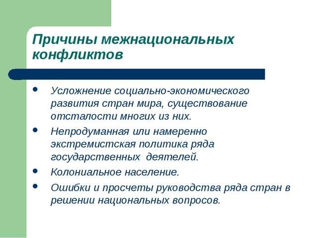 Причины межнациональных конфликтов Усложнение социально-экономического развит...