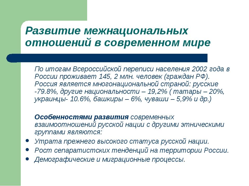Развитие межнациональных отношений в современном мире По итогам Всероссийско...