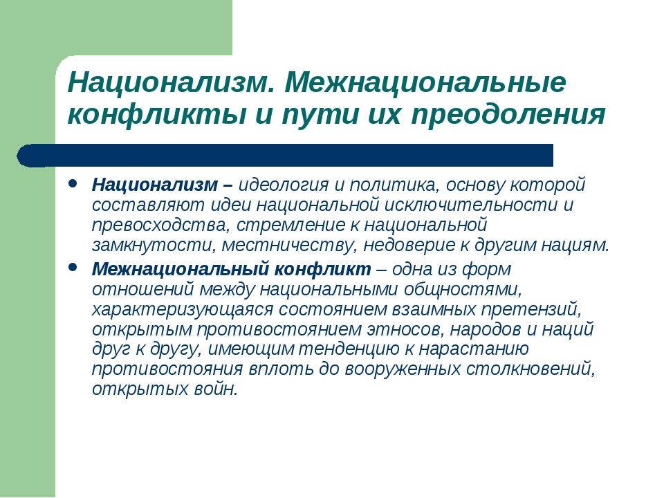 Национализм И Сепаратизм В Современном Мире Шпаргалка