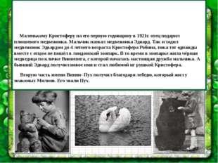 Маленькому Кристоферу на его первую годовщину в 1921г. отец подарил плюшевог