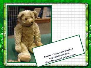 Винни – Пух, хранящийся в детской комнате Нью-Йоркской библиотеки