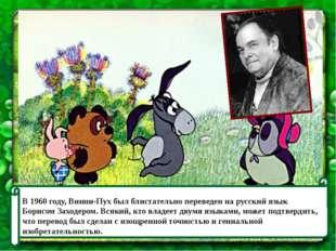 В 1960 году, Винни-Пух был блистательно переведен на русский язык Борисом За