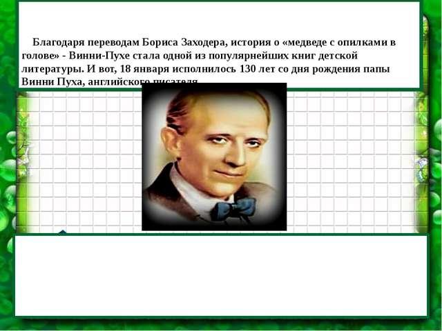Алана Аександра Милна 18.01.1882 – 31.01.1956 Благодаря переводам Бориса Захо...