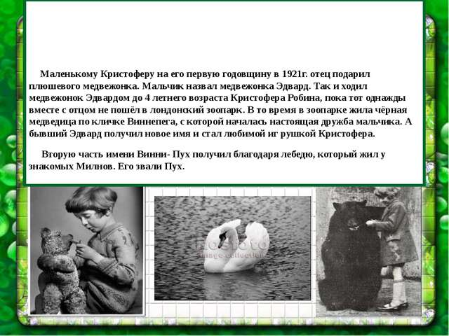 Маленькому Кристоферу на его первую годовщину в 1921г. отец подарил плюшевог...