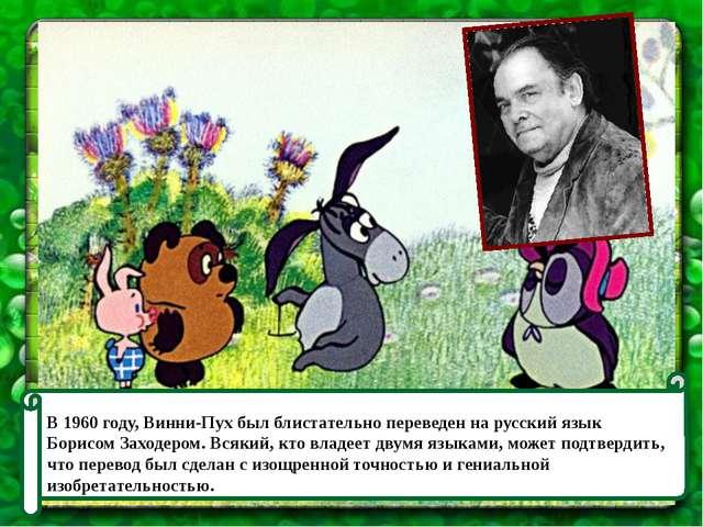 В 1960 году, Винни-Пух был блистательно переведен на русский язык Борисом За...