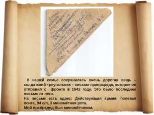 В нашей семье сохранилась очень дорогая вещь – солдатский треугольник – пись