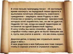 В этом письме прапрадед писал: «В настоящее время нахожусь на передовой линии