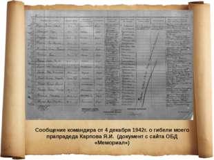 Сообщение командира от 4 декабря 1942г. о гибели моего прапрадеда Карпова Я.И