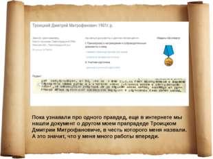 Пока узнавали про одного правдед, еще в интернете мы нашли документ о другом