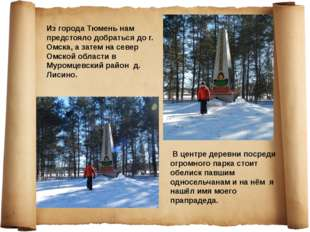Из города Тюмень нам предстояло добраться до г. Омска, а затем на север Омско
