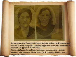 Когда началась Великая Отечественная война, мой прапрадед был на покосе и пря