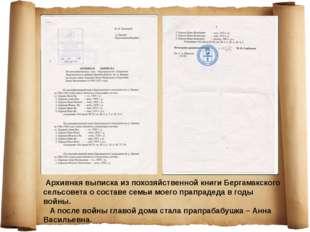 Архивная выписка из похозяйственной книги Бергамакского сельсовета о составе
