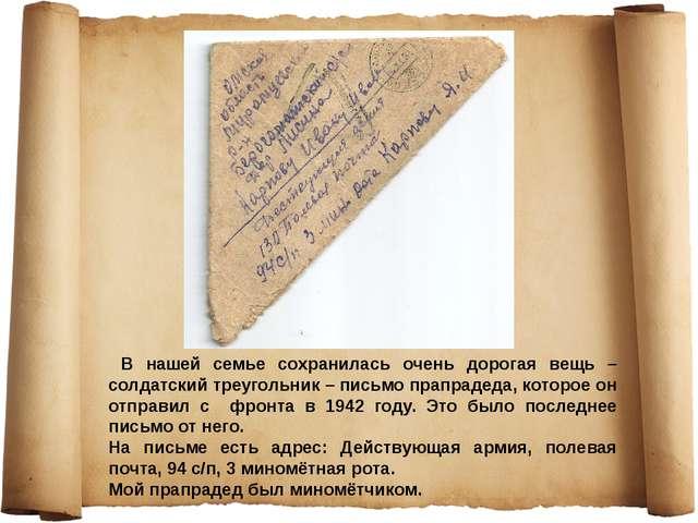 В нашей семье сохранилась очень дорогая вещь – солдатский треугольник – пись...