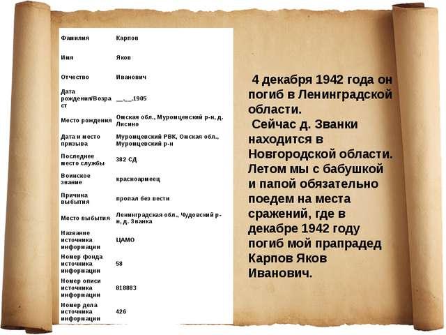 4 декабря 1942 года он погиб в Ленинградской области. Сейчас д. Званки наход...
