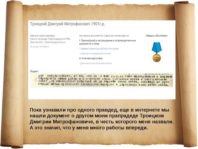 Пока узнавали про одного правдед, еще в интернете мы нашли документ о другом...