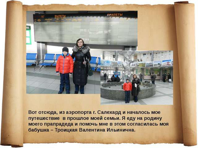 Вот отсюда, из аэропорта г. Салехард и началось мое путешествие в прошлое мое...