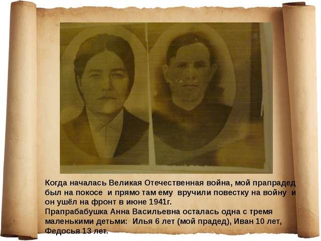 Когда началась Великая Отечественная война, мой прапрадед был на покосе и пря...
