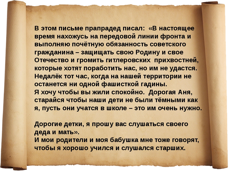 В этом письме прапрадед писал: «В настоящее время нахожусь на передовой линии...