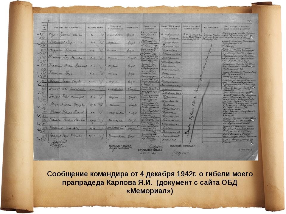 Сообщение командира от 4 декабря 1942г. о гибели моего прапрадеда Карпова Я.И...