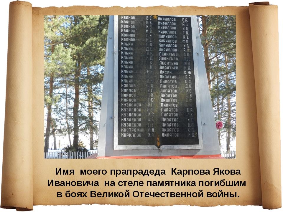 Имя моего прапрадеда Карпова Якова Ивановича на стеле памятника погибшим в бо...