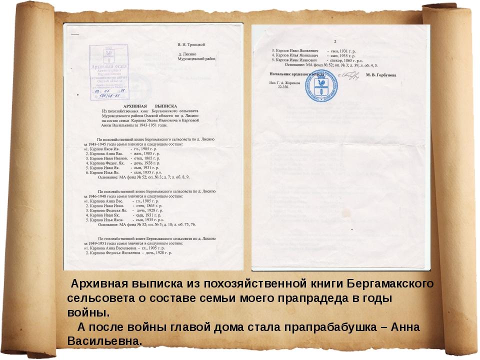 Архивная выписка из похозяйственной книги Бергамакского сельсовета о составе...
