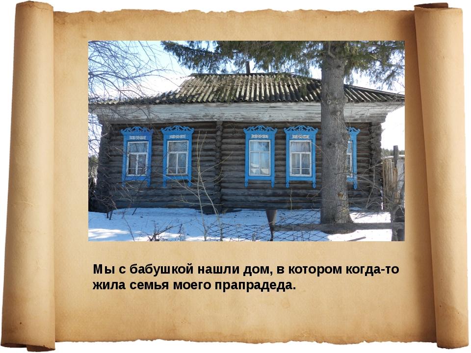 Мы с бабушкой нашли дом, в котором когда-то жила семья моего прапрадеда.