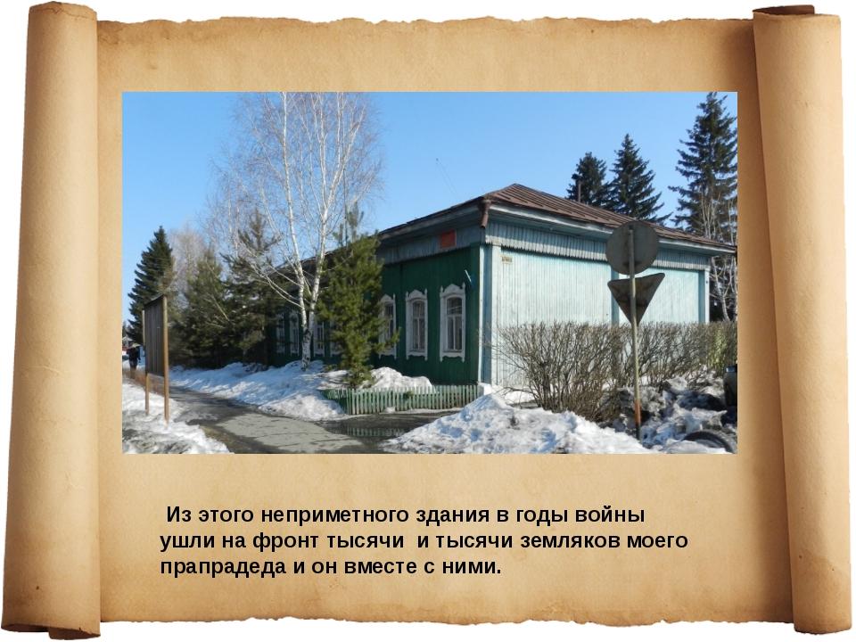 Из этого неприметного здания в годы войны ушли на фронт тысячи и тысячи земл...