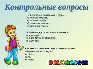 4. Сонорные согласные – это… а) парные звонкие, б) парные глухие, в) непарные