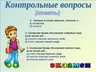 Сколько в слове гласных, столько и … а) согласных, б) слогов 2. Согласная бук