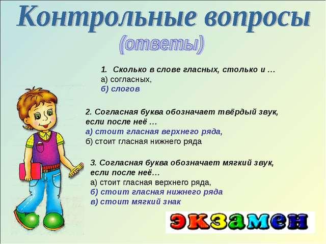 Сколько в слове гласных, столько и … а) согласных, б) слогов 2. Согласная бук...