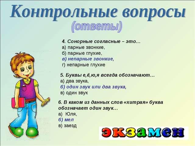 4. Сонорные согласные – это… а) парные звонкие, б) парные глухие, в) непарные...