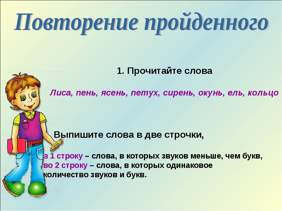 Прочитайте слова Лиса, пень, ясень, петух, сирень, окунь, ель, кольцо 2. Выпи...