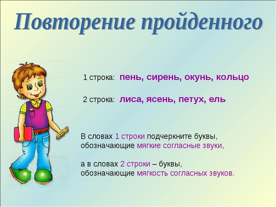 1 строка: пень, сирень, окунь, кольцо 2 строка: лиса, ясень, петух, ель В сло...
