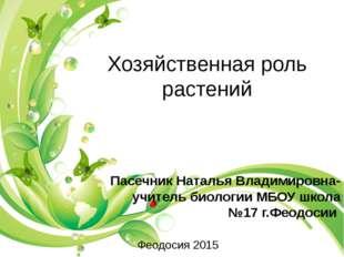 Xозяйственная роль растений Пасечник Наталья Владимировна-учитель биологии МБ