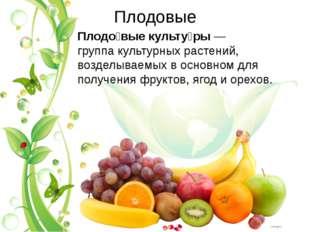 Плодовые Плодо́вые культу́ры— группакультурных растений, возделываемых в ос