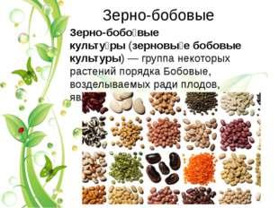Зерно-бобовые Зерно-бобо́вые культу́ры(зерновы́е бобовые культуры)— группа