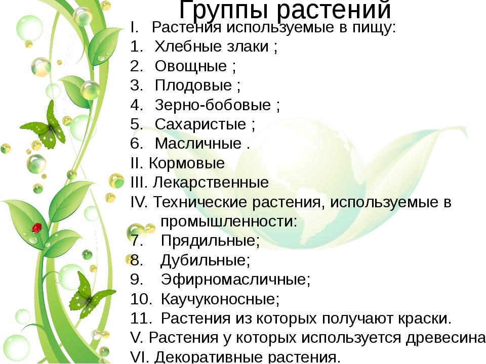 Группы растений Растения используемые в пищу: Xлебные злаки ; Овощные ; Плодо...