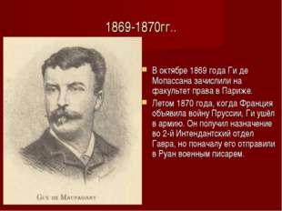1869-1870гг.. В октябре 1869 года Ги де Мопассана зачислили на факультет прав
