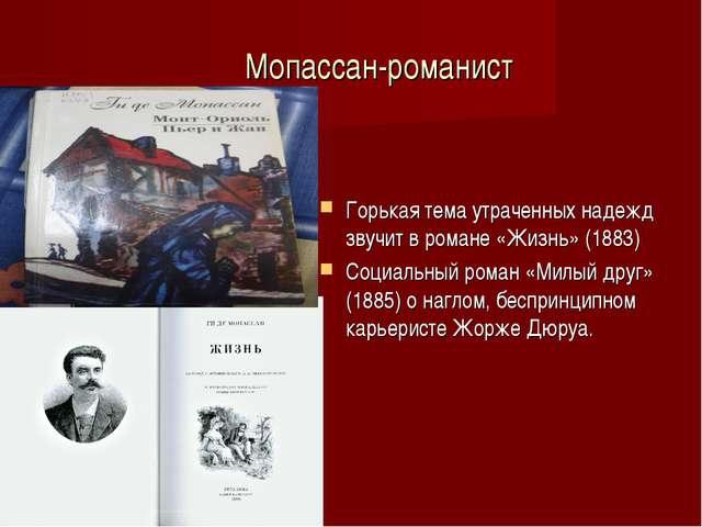 Мопассан-романист Горькая тема утраченных надежд звучит в романе «Жизнь» (188...